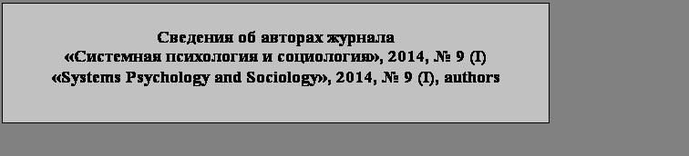 Надпись: Сведения об авторах журнала «Системная психология и социология», 2014, № 9 (I) «Systems Psychology and Sociology», 2014, № 9 (I), authors